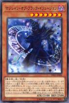 マジシャン・オブ・ブラック・イリュージョン【ノーマル】DP23-JP006
