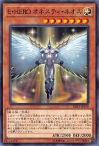 E・HERO オネスティ・ネオス【ノーマル】DP23-JP019