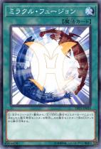 ミラクル・フュージョン【ノーマル】DP23-JP020