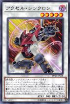 アクセル・シンクロン【ノーマル】DP23-JP028