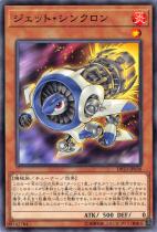 ジェット・シンクロン【ノーマル】DP23-JP030