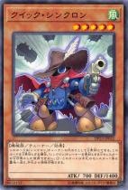 クイック・シンクロン【ノーマル】DP23-JP032