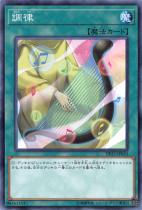 調律【ノーマル】DP23-JP033