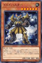ドドドバスター【ノーマル】DP23-JP042