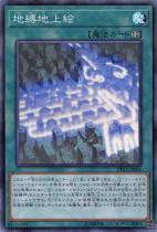 地縛地上絵【スーパー】DP22-JP026