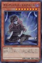 ギミック・パペット−ビスク・ドール【スーパー】DP22-JP036