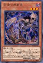 怨念の邪悪霊【レア】DP22-JP003