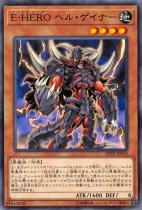 E-HERO ヘル・ゲイナー【ノーマル】DP22-JP018