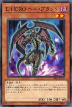 E-HERO ヘル・ブラット【ノーマル】DP22-JP019