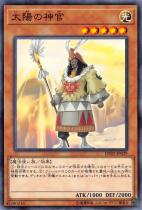 太陽の神官【ノーマル】DP22-JP029