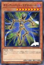 ギミック・パペット-マグネ・ドール【ノーマル】DP22-JP040