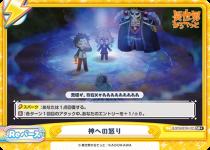 SR+ 神への怒り
