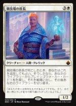 競技場の首長/Arena Rector(BBD)【日本語】