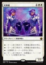 光異種/Brightling(BBD)【日本語】