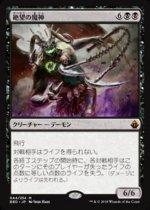 絶望の魔神/Archfiend of Despair(BBD)【日本語】