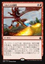 コルバスの憤怒/Khorvath's Fury(BBD)【日本語】