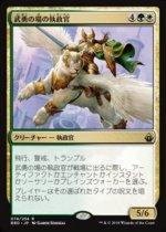 武勇の場の執政官/Archon of Valor's Reach(BBD)【日本語】