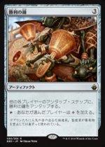 勝利の鐘/Victory Chimes(BBD)【日本語】