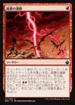 稲妻の連鎖/Chain Lightning(BBD)【日本語】