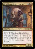 地下牢の管理人、グレンゾ/Grenzo, Dungeon Warden(CNS)【日本語】