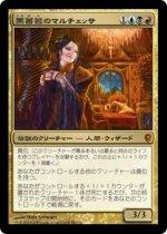 黒薔薇のマルチェッサ/Marchesa, the Black Rose(CNS)【日本語】