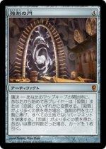 強制の門/Coercive Portal(CNS)【日本語】