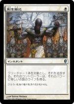 剣を鍬に/Swords to Plowshares(CNS)【日本語】