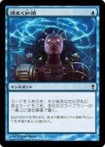 渦まく知識/Brainstorm(CNS)【日本語】