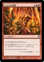 火山の流弾/Volcanic Fallout(CNS)【日本語】