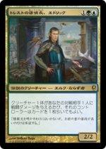 トレストの密偵長、エドリック/Edric, Spymaster of Trest(CNS)【日本語】