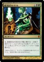 破滅的な行為/Pernicious Deed(CNS)【日本語】