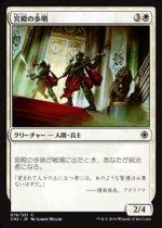 宮殿の歩哨/Palace Sentinels(CN2)【日本語】