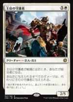 王位の守護者/Protector of the Crown(CN2)【日本語】