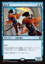 替え玉/Stunt Double(CN2)【日本語】