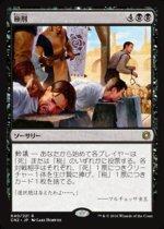 極刑/Capital Punishment(CN2)【日本語】