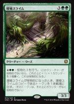 増殖スライム/Splitting Slime(CN2)【日本語】