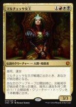 マルチェッサ女王/Queen Marchesa(CN2)【日本語】