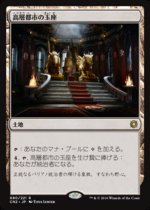 高層都市の玉座/Throne of the High City(CN2)【日本語】