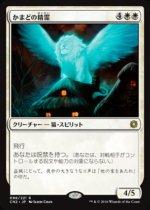 かまどの精霊/Spirit of the Hearth(CN2)【日本語】