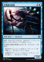 詐欺師の総督/Deceiver Exarch(CN2)【日本語】