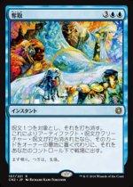 奪取/Desertion(CN2)【日本語】