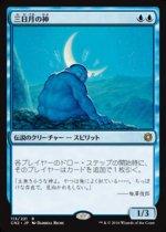 三日月の神/Kami of the Crescent Moon(CN2)【日本語】