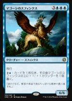 マゴーシのスフィンクス/Sphinx of Magosi(CN2)【日本語】
