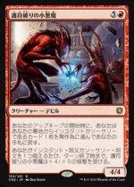 護符破りの小悪魔/Charmbreaker Devils(CN2)【日本語】
