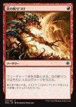 炎の斬りつけ/Flame Slash(CN2)【日本語】
