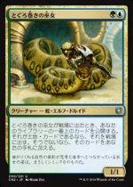 とぐろ巻きの巫女/Coiling Oracle(CN2)【日本語】