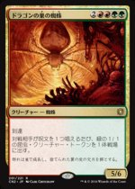 ドラゴンの巣の蜘蛛/Dragonlair Spider(CN2)【日本語】