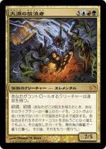大渦の放浪者/Maelstrom Wanderer(PC2)【日本語】