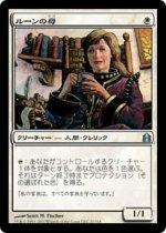 ルーンの母/Mother of Runes(CMD)【日本語】