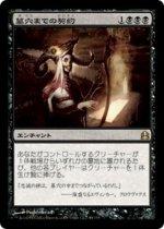 墓穴までの契約/Grave Pact(CMD)【日本語】